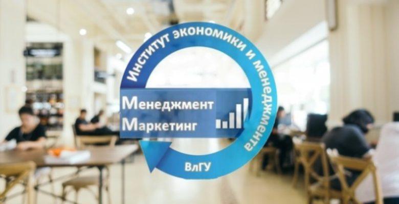 Кафедра Менеджмента и маркет