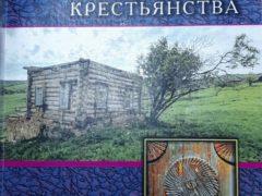 Невыученные уроки истории русского крестьянства